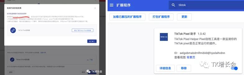 TikTok ads丨手把手教你设置TikTok广告投放后台插图(11)