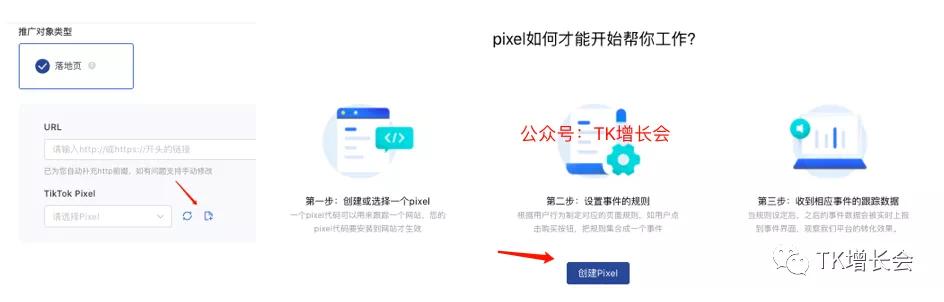 TikTok ads丨手把手教你设置TikTok广告投放后台插图(6)